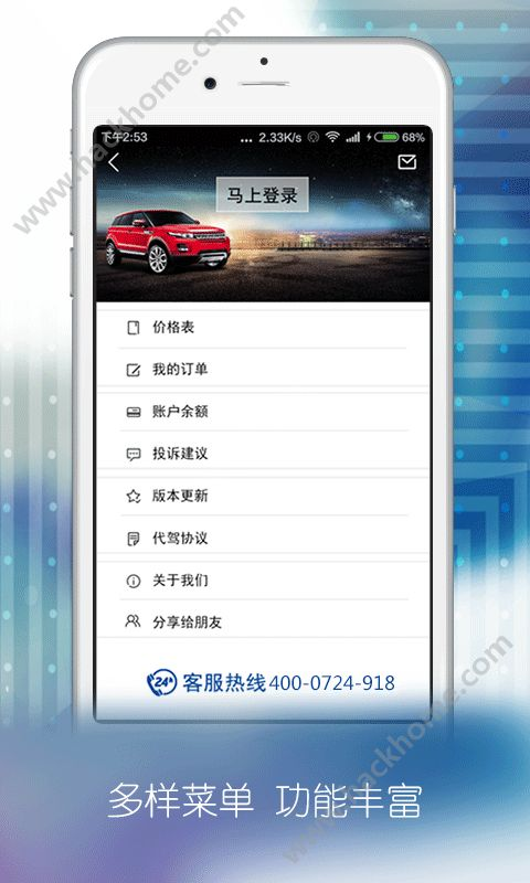 小弟代驾下载手机版app图2: