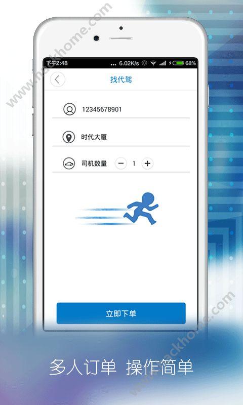 小弟代驾下载手机版app图4: