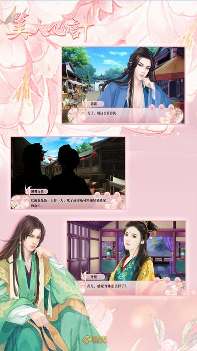 橙光美人心计手机版游戏下载图1: