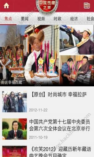 西藏之声网app图1