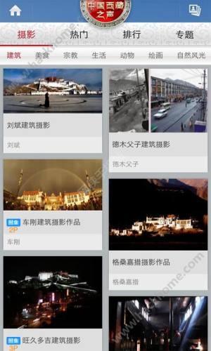 西藏之声网app图3
