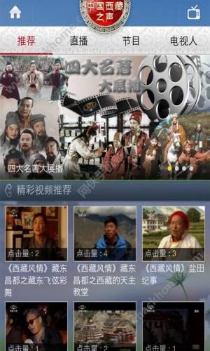 西藏之声网下载手机版app图片2