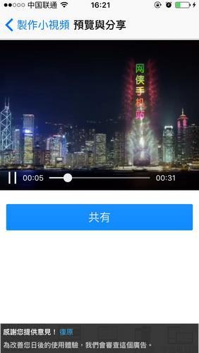 微视频装逼器每日更新在线观看AV_手机炫彩表白?微视频装逼器表白操作教程[多图]