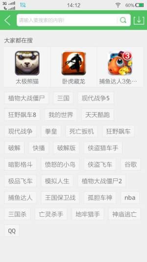 百分网iOS版客户端下载图片2
