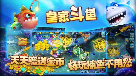 皇家斗鱼游戏下载百度版图1: