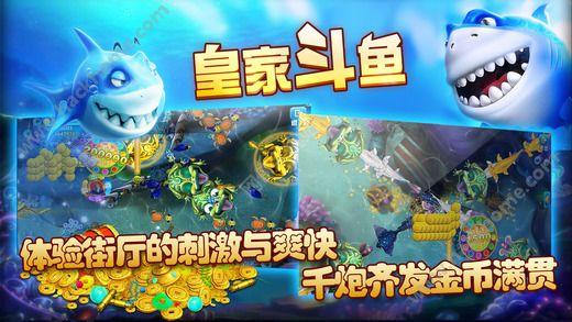 皇家斗鱼手游官网正版图3: