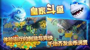 皇家斗鱼百度版图3