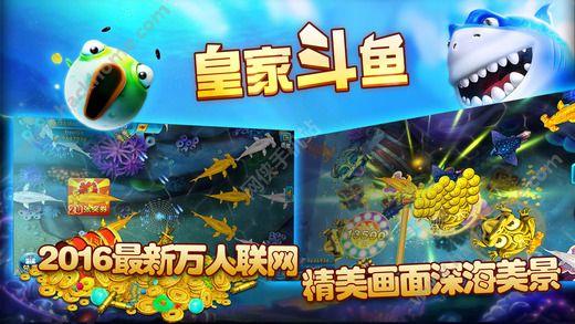 皇家斗鱼游戏下载百度版图4: