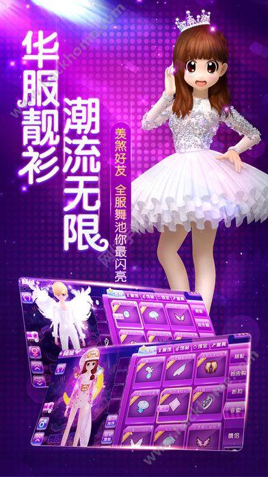 心动劲舞团手游官网iOS版图4: