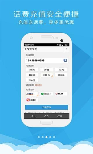 重庆移动掌上营业厅app下载地址是什么?重庆移动客户端下载地址介绍[多图]
