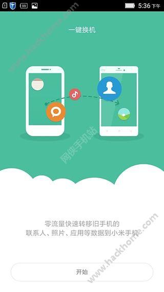 小米一键换机iOS版官网下载图1: