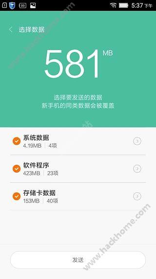 小米一键换机iOS版官网下载图3:
