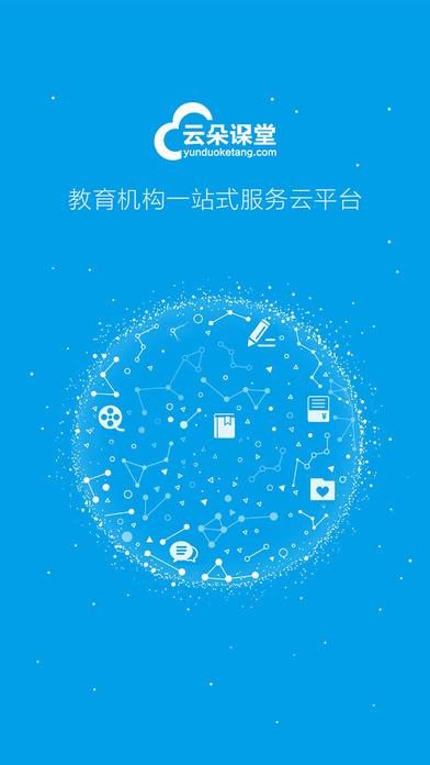 云朵课堂下载手机版官网app图1: