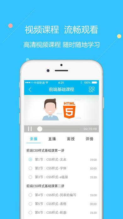 云朵课堂下载手机版官网app图3: