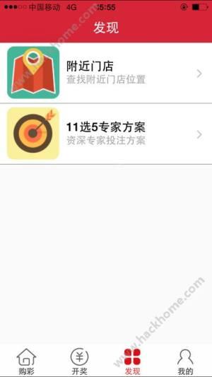 彩运宝app图1