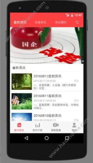 百灵通app图1