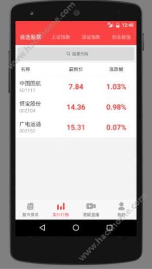 百灵通app图3