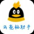 云拦截亮钻助手无限积分手机版下载app v1.0