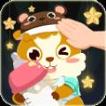 照顾小宝宝游戏安卓版 v1.6.14