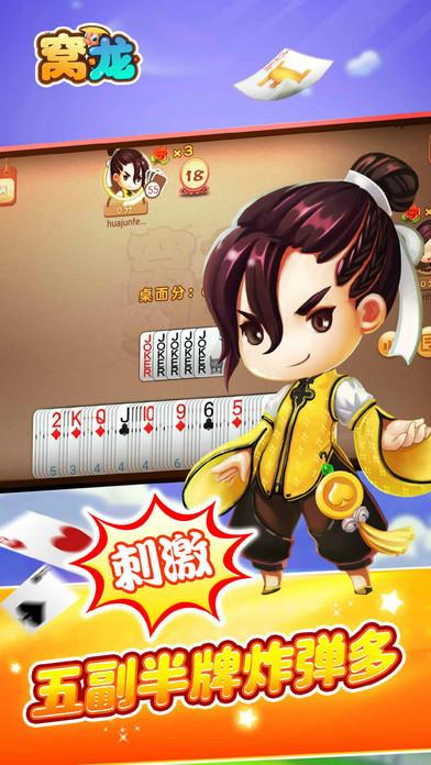 同城游窝龙游戏手机版下载图2: