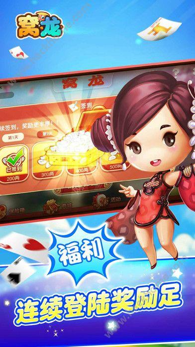同城游窝龙游戏手机版下载图4:
