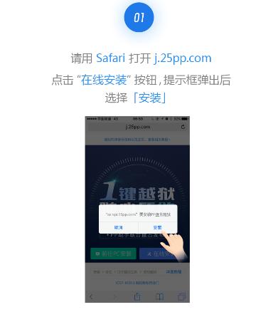 iOS9.2-9.3.3越�z教程 PP助手越�z新教程[多�D]