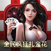 全民疯狂扑克最新版