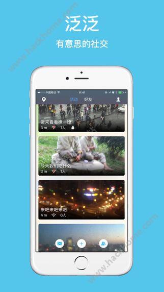 泛泛定位交友软件app官方下载安装图3: