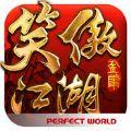 笑傲江湖OL手游官�W正式版 v1.0.24