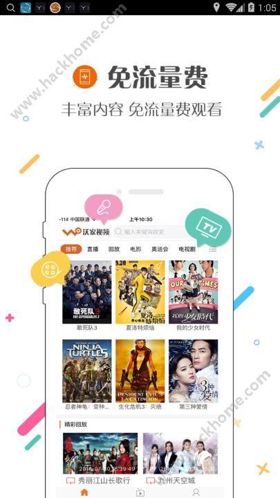 沃家视频免流量免费app官方下载图3: