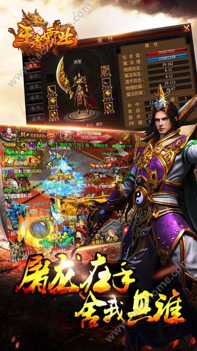 王者霸业手游官网正版图3: