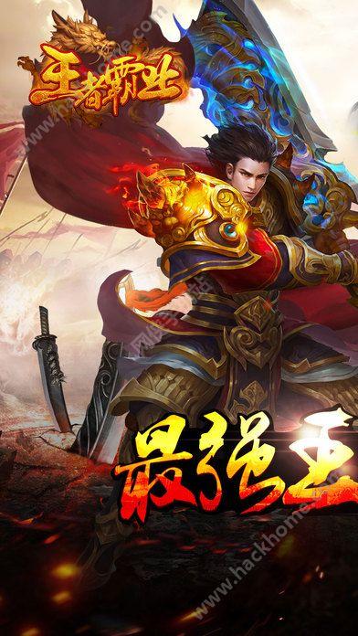 王者霸业手游官网正版图5: