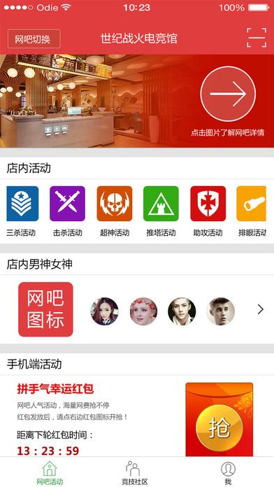 竞技魔方官方手机版下载图1: