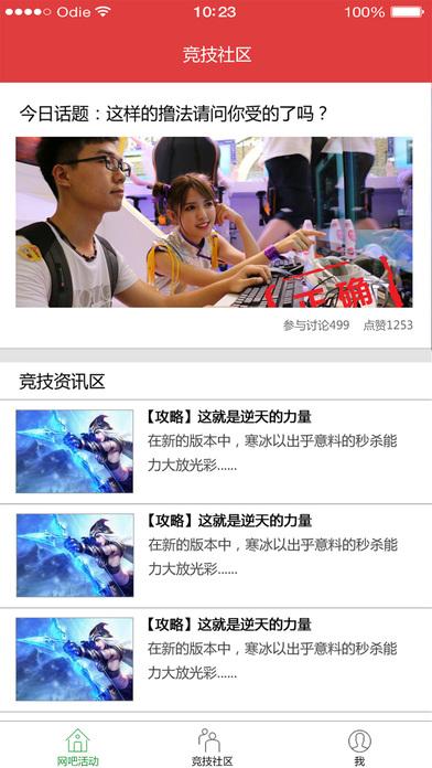 竞技魔方官网安卓版下载图2: