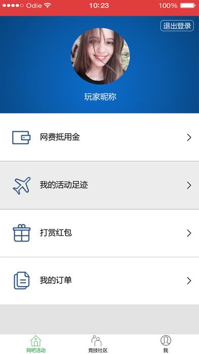竞技魔方官方手机版下载图3: