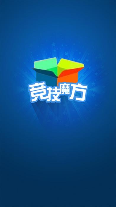 竞技魔方官网安卓版下载图4: