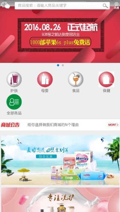 洋窝窝app评测:一个可以创业开店的跨境购物平台[多图]