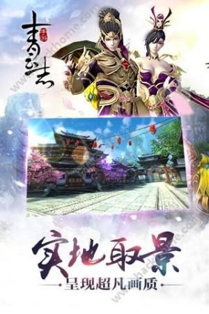 诛仙青云志游戏图3