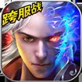 戮仙战纪手游官网安卓版 v1.6.5.0