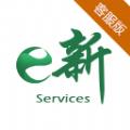 e新客服下载手机版app v1.0