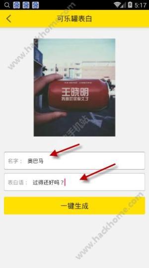 可乐罐表白软件图1