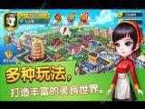 舌尖上的中国手游IOS苹果版 v1.6.11