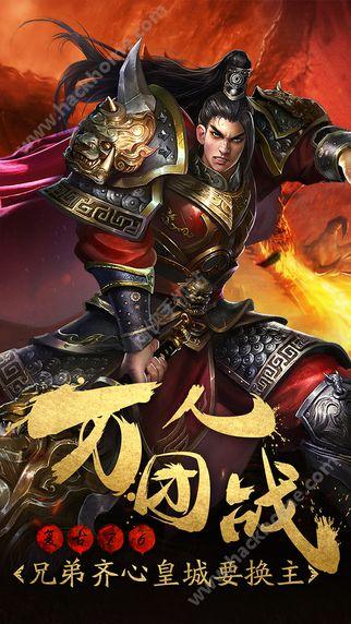 乌木剑圣手游官网正版下载图1: