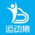 运动猿官网app下载安装 v1.0.0