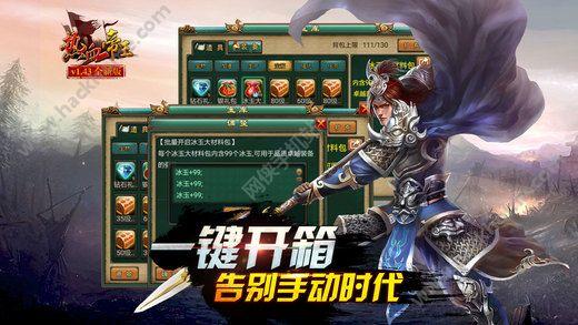 热血帝王360版本下载安装官网安卓版图3: