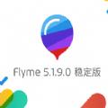 魅族Flyme5.1.9.0�定版固件大全下�d v1.0