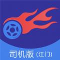 华迅达江门司机版app手机版下载 v1.1