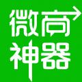 微商神器免费下载官网授权码 v3.2.0
