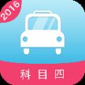 新版驾考科目四题库app手机版下载 v3.0.1