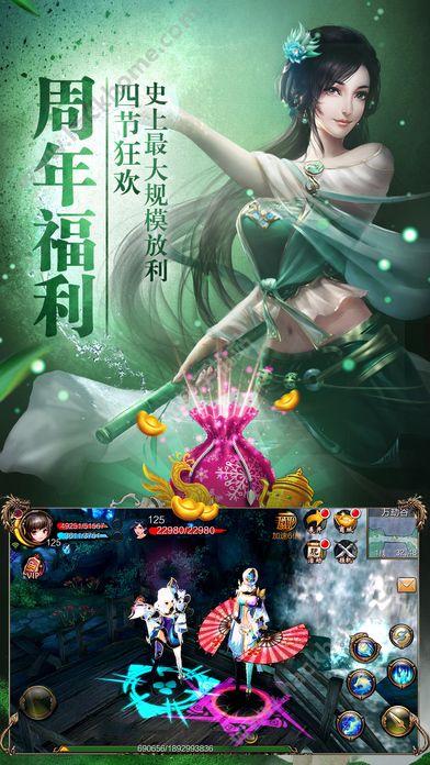 天龙八部3D2016两周年七夕活动官网版图4: